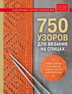 750 узоров для вязания на спицах: Уникальная коллекция для мастеров и ценителей