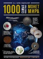 1000 самых известных монет в мире. Иллюстрированная энциклопедия нумизмата