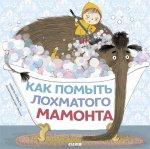 Кк. Книжки-картинки. Как помыть лохматого мамонта/Робинсон М