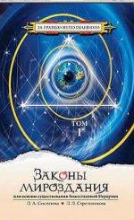 Законы мироздания или основы существования Божественной Иерархии. Том первый, том второй