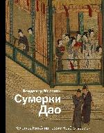 Сумерки Дао: Культура Китая на пороге Нового врем