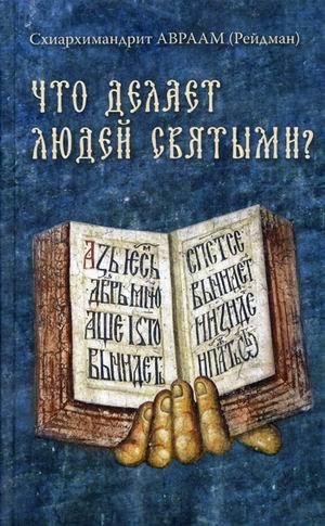 Что делает людей святыми? Проповеди о святых угодниках Божиих