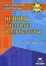 Основы нотариата и адвокатуры. Учебное пособие для ССУЗов