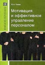 Мотивация и эффективное управление персоналом фирмы: практическое руководство