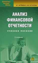 Анализ финансовой отчетности: Учебное пособие. Издание1-е и 2-е