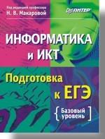 Информатика и ИКТ. Подготовка к ЕГЭ