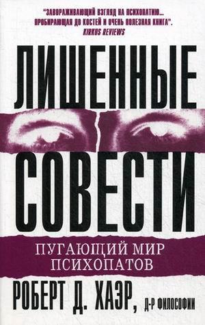 Лишенные совести. Пугающий мир психопатов