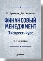 Финансовый менеджмент. Экспресс-курс. 4-е изд