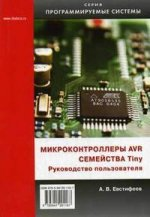 Микроконтроллеры AVR семейства Tyny. Руководство пользователя