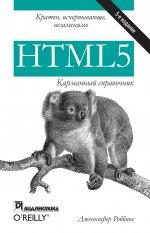HTML5: карманный справочник. Издание пятое