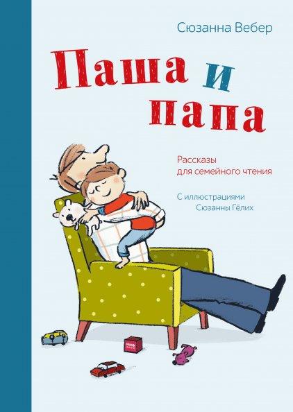 Паша и папа. Рассказы для семейного чтения