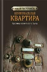 Коммунальная квартира. Хроника советского быта