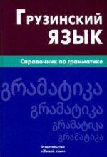 Грузинский язык. Справочник по грамматике