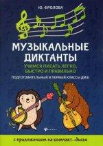 Музыкальные диктанты: подгот.и 1й классы ДМШ +CD