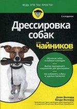 Дрессировка собак для чайников.2изд