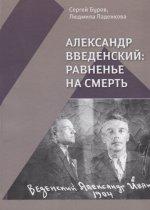 Александр Введенский: равненье на смерть