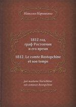 1812 год, граф Растопчин и его время