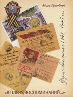 «В плену воспоминаний». Фронтовые письма 1941–1945 гг.»