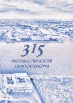 315. Сборник произведений писателей Санкт-Петербурга