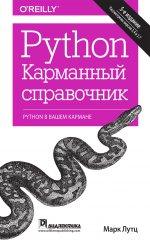 Python. Карманный справочник. Пятое издание
