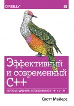 Эффективный и современный С++: 42 рекомендации по использованию C++11 и C++14