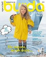 Burda. Спецвыпуск 04-2015