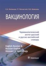 Вакцинология: терминологический англо-русский и русско-английский словарь