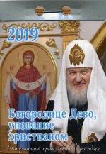 2019. Богородице Дево, упование христианом. Патриарший православный отрывной календарь