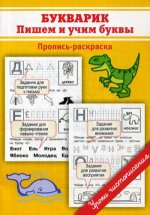 Букварик: Пишем и учим буквы