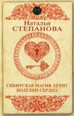 Сибирская магия лечит болезни сердца
