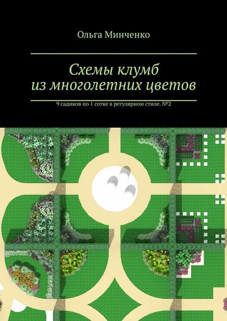 Схемы клумб измноголетних цветов. 9садиков по1сотке врегулярном стиле.№ 2