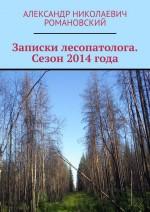 Записки лесопатолога. Сезон 2014года