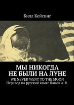 Мы никогда не были на Луне. WE NEVER WENT TOTHEMOON Перевод нарусский язык: ПановА.В