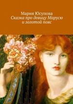 Сказка про девицу Марусю изолотойпояс