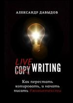Livewriting. Как перестать копировать и начать писать #живыетексты