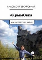 #КрымОвка. Или как переехать вКрым
