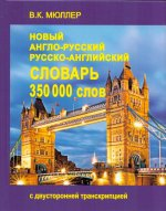 Новейший англо-русский и русско-английский словарь 350 000 слов