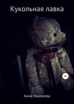 Кукольная лавка