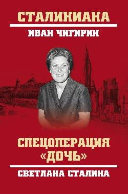 """Спецоперация """"Дочь"""". Светлана Сталина"""