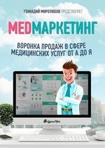 MED Маркетинг. Воронка продаж в сфере медицинских услуг от А до Я