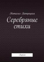Серебряные стихи. 2019—2004