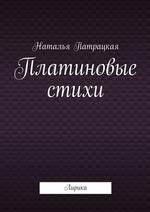 Платиновые стихи. 2003—2002