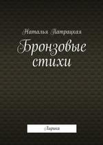 Бронзовые стихи. 1989—1979