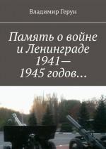 Память овойне иЛенинграде 1941–1945 годов… ( Владимир Герун  )