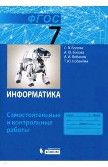 Босова, Босова, Лобанов: Информатика. 7 класс. Самостоятельные и контрольные работы. ФГОС