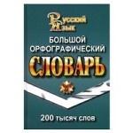 Большой орфографический словарь русского языка. 200 тысяч слов