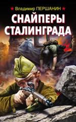 Снайперы Сталинграда