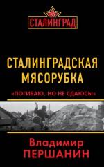 Сталинградская мясорубка. «Погибаю, но не сдаюсь!»