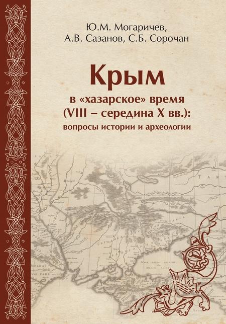 Крым в «хазарское» время (VIII – середина X вв). Вопросы истории и археологии