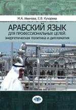 Арабский язык для профессиональных целей: энергетическая политика и дипломатия. Учебное пособие в 2-х частях. Часть 1